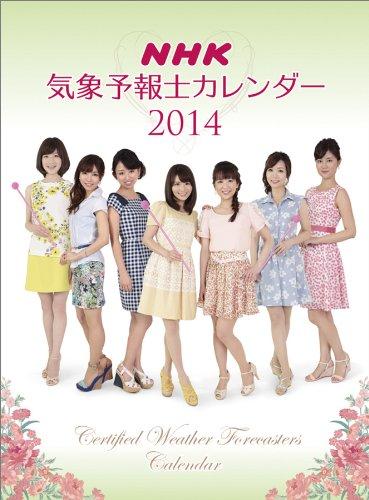 NHK気象予報士 カレンダー 2014年