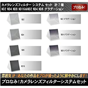 【MEOWオリジナル】 カメラレンズフィルター システム ND2 ND4 ND8 ND16 ハーフND2 ND4 ND8 減光システムセットグラデーション計7種セット