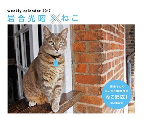 カレンダー2017 岩合光昭×ねこ 週めくり卓上 (ヤマケイカレンダー2017)