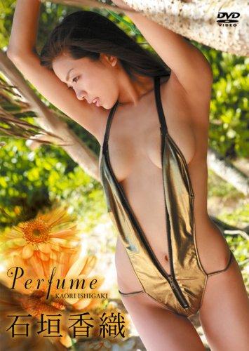 石垣香織 Perfume [DVD]