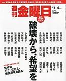週刊 金曜日 2011年 11/4号 [雑誌]