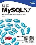 詳解MySQL 5.7 進化したMySQLをよく知るためのテクニカルガイド (NEXT ONE)
