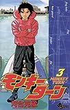 モンキーターン(3) (少年サンデーコミックス)