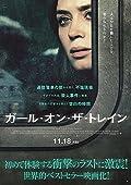 【一般券】『ガール・オン・ザ・トレイン』映画前売券(ムビチケEメール送付タイプ)