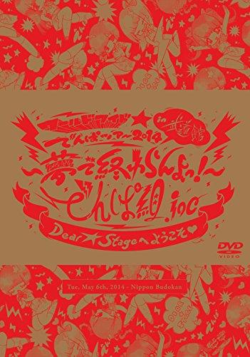 CUPNOODLE presents でんぱ組.inc スペシャルライブ 〜2014年ボクらは、FUJIYAMAのある国で現代のSAMURAIと出会う!〜