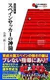 増補改訂版 スペインサッカーの神髄 (サッカー小僧新書EX004)