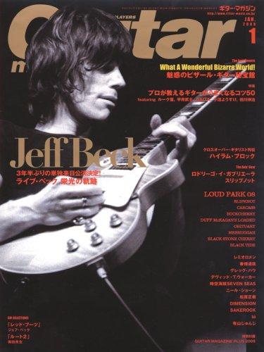 ギター・マガジン (GUITAR magazine) 2009年 1月号 [雑誌]