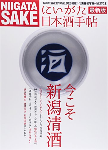 にいがた日本酒手帖・最新版