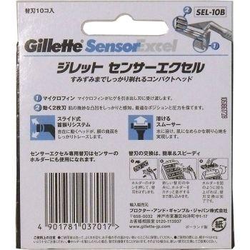 ジレット センサーエクセル 替刃 10個入 SELー10B