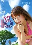 中川翔子 写真集 「サイパン発、中野経由、未来行き 中川翔子 ギザ10」