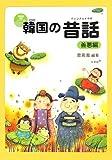 韓国の昔話(イェンナルイヤギ) 善悪編 (韓国語対訳シリーズ CD付き)