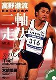 高野進流 日本人のための二軸走法―スプリント革命!