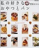 私の好きなおやつとパン—Harumi's oyatsu