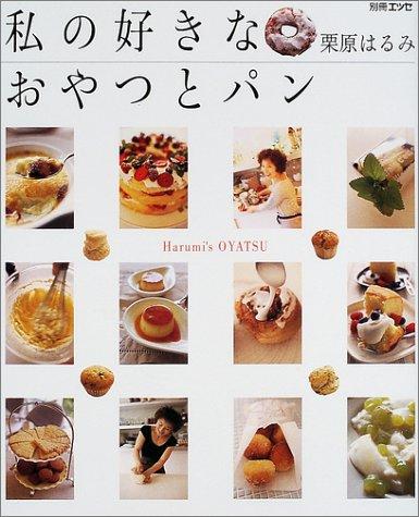 私の好きなおやつとパン―Harumi's oyatsu (エッセ別冊)