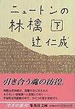 ニュートンの林檎〈下〉 (集英社文庫)
