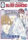 SILVER DIAMOND(7) (冬水社・いち*ラキコミックス)