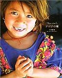 アジアの瞳—Pure Smiles