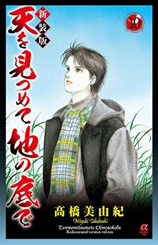 天を見つめて地の底で(10): ボニータ・コミックスα 新装版