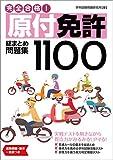 完全合格! 原付免許総まとめ問題集1100 (NAGAOKA運転免許シリーズ)