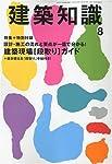建築知識 2009年 08月号 [雑誌]特集:設計・施工の流れと要点が一目で分かる!建築現場[段取り]ガイド+絶対使える「段取り」手帖付き!