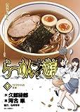 らーめん才遊記 7 (ビッグ コミックス)