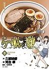 らーめん才遊記 7 (ビッグコミックス)