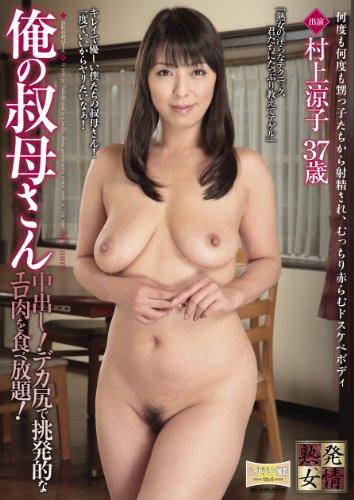俺の叔母さん (HKD-64) [DVD]