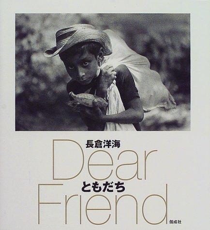 ともだち―Dear Friend