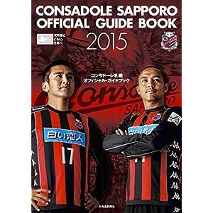 コンサドーレ札幌オフィシャル・ガイドブック2015