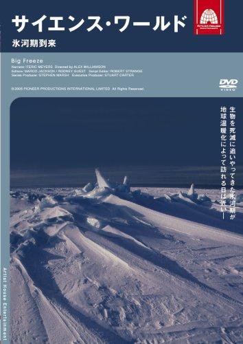 サイエンス・ワールド 氷河期到来 [DVD]