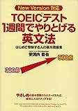 TOEICテスト 1週間でやりとげる英文法
