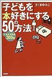 子どもを本好きにする50の方法—+おすすめ本300冊