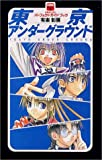 東京アンダーグラウンド (少年ガンガンパーフェクトガイドブック)
