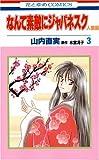 なんて素敵にジャパネスク (人妻編3) (花とゆめCOMICS (2900))