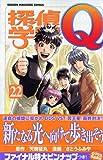 探偵学園Q(22)<完> (講談社コミックス)