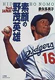 素顔の野茂英雄―さらば、JAPAN!