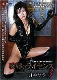 凌辱のライセンス3 [DVD]