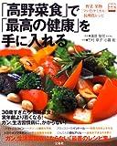 「高野菜食」で「最高の健康」を手に入れる—野菜・果物「ファイトケミカル」抗酸化レシピ (別冊宝島 (652))