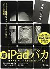超iPadバカ 2000種類のアプリをためした男のすごい活用術