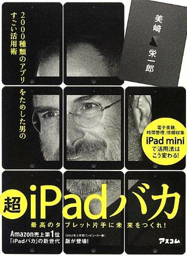 超iPadバカ 2000種類のアプリをためした男のすごい活用術 [単行本] / 美崎 栄一郎 (著); アスコム (刊)