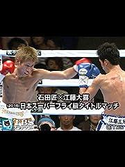 石田匠×江藤大喜(2015) 日本スーパーフライ級タイトルマッチ