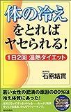 体の冷えをとればヤセられる!—1日2回温熱ダイエット (Seishun super books)