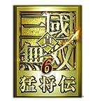 真・三國無双6 猛将伝(プレミアムBOX)(初回特典「ホウ徳」夏服&獣吼双鉞(武器)ダウンロードシリアル」同梱)