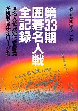 第33期囲碁名人戦全記録