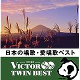 [CD2枚組] ビクターTWIN BEST(HiHiRecords)日本の唱歌・愛唱歌
