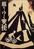 腐りゆく天使 (文春文庫)