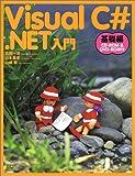 Visual C#.NET入門 基礎編