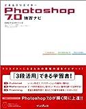 できるクリエイターPhotoshop7.0独習ナビ (できるクリエイターシリーズ)