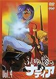 �դ����γ��Υʥǥ��� VOL.4 [DVD]