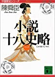 小説十八史略(一) (講談社文庫―中国歴史シリーズ)